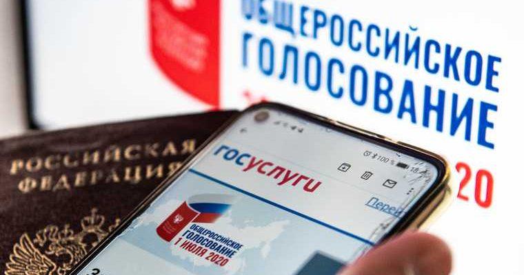онлайн голосование
