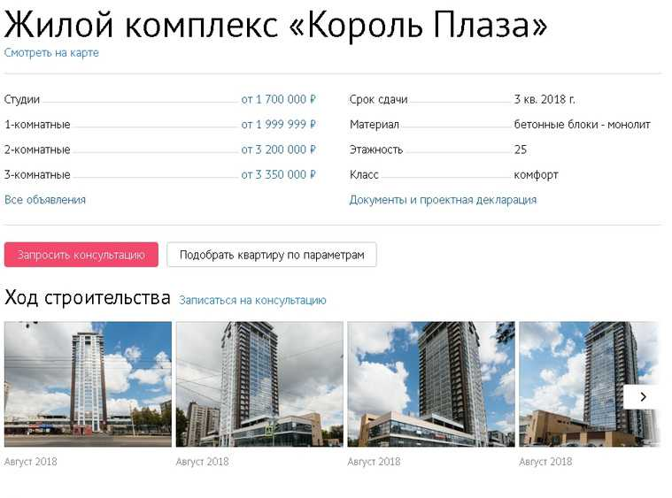 В Челябинске исчезли десятки миллионов рублей VIP-дольщиков