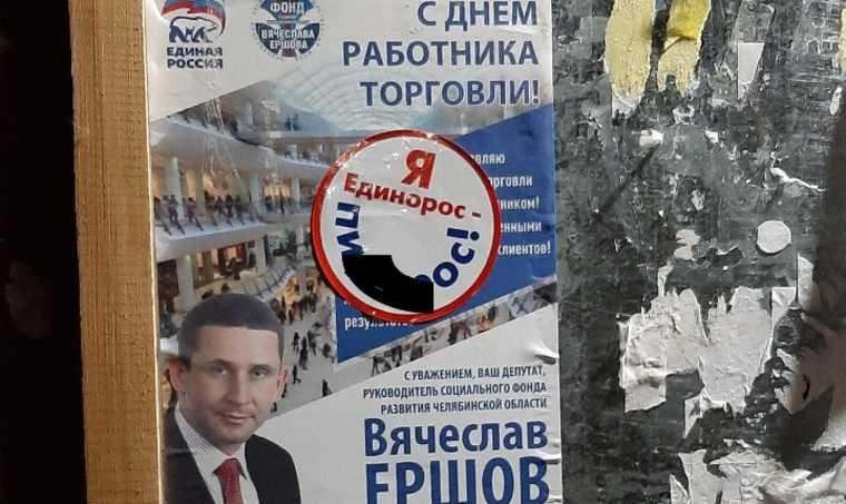 На листовках «Единой России» в Челябинске появился мат. ФОТО