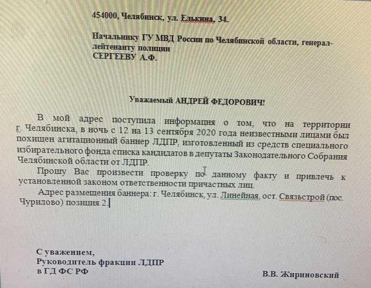Жириновский заявил в полицию о скандале на выборах в Челябинске. СКРИН