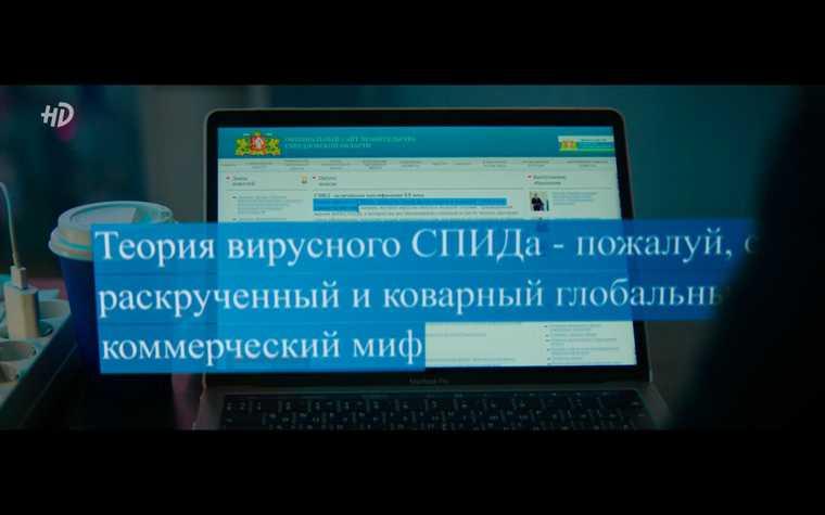 Свердловское правительство записали в ВИЧ-диссиденты. Видео показали всему миру. Скриншот