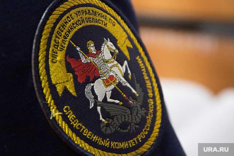 Правосудов следственное управление скр Челябинская область