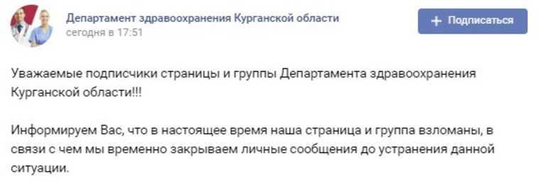 Хакеры взломали страницу курганского депздрава во «ВКонтакте». Скрин