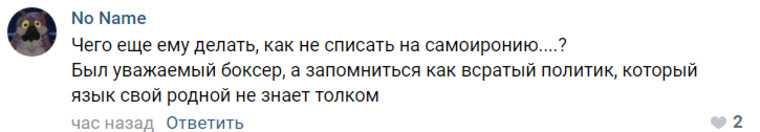 Соцсети высмеяли книгу Кличко с его легендарными афоризмами