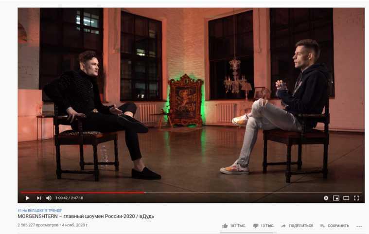 В соцсетях разносят интервью Дудя с Моргенштерном. «Самый худший гость»
