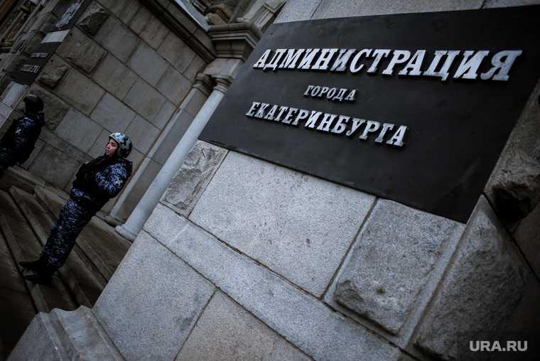 Алексей Орлов мэрия Екатеринбурга отставки