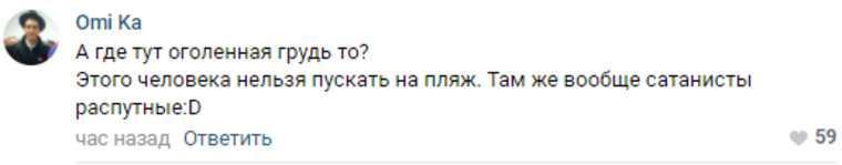 Соцсети вступились за министра, которую отчитали за декольте. «Большая грудь никуда не денется»