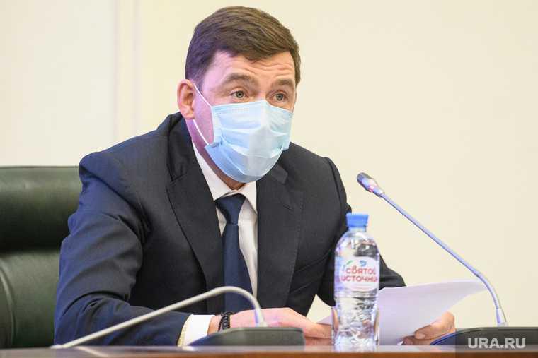 запретил корпоративы Новый год губернатор Свердловская область