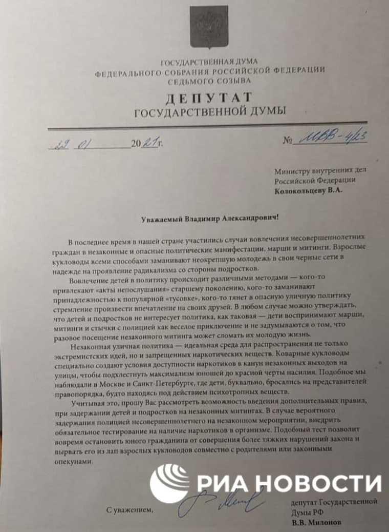 Милонов попросил проверять на наркотики митингующих подростков. Документ
