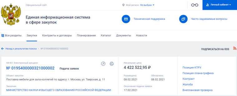 Минобрнауки РФ купит стол за 2 миллиона рублей