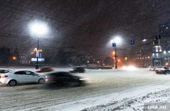 Челябинская область погода зима снег снегопад пурга снежные заносы ветер