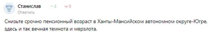 Соцсети возмутились из-за идеи снизить пенсионный возраст в РФ. «Когда это закончится?»