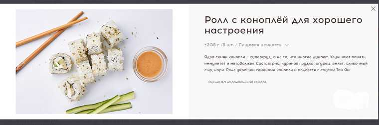 «Сушкоф» начал продавать ролл с коноплей. «Для хорошего настроения»